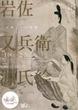 「岩佐又兵衛と源氏絵-〈古典〉への挑戦」展  出光美術館