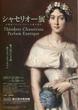「シャセリオー展 19世紀フランス・ロマン主義の異才」 国立西洋美術館 ブロガー内覧会