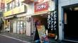 渋谷区道玄坂(渋谷):スパゲッティーのパンチョ 渋谷店
