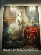 【 マリーアントワネット展】 天空のレストランで「クグロフ・ア・ラ・マリー・アントワネット」