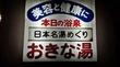 翁湯(ふじみ野市福岡武蔵野2−10)