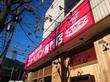 コッペんどっと 市が尾店/北海道木古内町のパン屋「コッペん道土」のアンテナショップがオープン!
