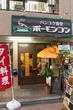 【タイ料理屋】大崎「バンコク食堂 ポーモンコン」新時代の幕開け