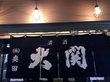 【禁煙店】酒の奥田 大阪・天満 大阪の立ち飲み大衆酒場