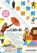 都筑区センター北の横浜市歴史博物館で 「第21回 博物館感謝デー」 開催!