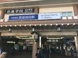 成田の麺や福一、創業15周年、誠におめでとうごさいます!