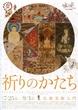 「祈りのかたち―仏教美術入門」展 出光美術館