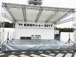 『東京和牛ショー2017』