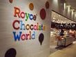 ロイズ チョコレートワールド 新千歳空港ターミナルビル/空港にチョコレート工場!?