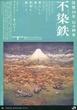 「没後40年 幻の画家 不染鉄展」展 東京ステーションギャラリー