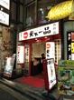 たまに食べたくなり、「ああこの味だ」ってなる店 天下一品@渋谷