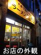 二郎インスパイア系のお店、ラーメン麺徳