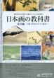 「日本画の教科書 東京編-大観、春草から土牛、魁夷へ-」 山種美術館