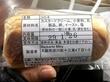 美味しいパン!ベッケライ ミカ