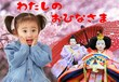 牛久市雛人形大創業祭開催!!御雛祭は陰陽師!?