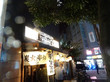 チャコールグリル山武商店 五反田 焼鳥