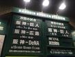 2016年 セ・リーグ公式戦『阪神vs巨人』@甲子園球場