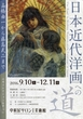 「高橋由一から藤島武二まで 日本近代洋画への道」展 新宿 中村屋サロン美術館