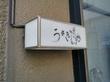 外国人対応がすすんでいるラーメン屋さん うさぎ@渋谷