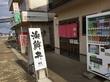 鳥取砂丘近く「鯛喜」で一日限定50食の豪快な海鮮丼!