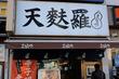 【インスタ映えする天丼 Part2】天麩羅 えびのや(高田馬場)