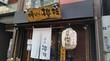 具もちゃんとうまい 中華ソバ櫻坂@渋谷