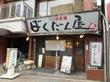 激辛好きのあなたにおすすめ! ばくだん屋 土橋店 広島県広島市 広島名物激辛つけ麺が食べられます 激辛好きにオススメ