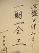烈志笑魚油 麺香房 三く【壱六】 ~『中華ソバ 伊吹』をリスペクトして作られた今夜限りの限定「一期一会三」~
