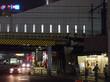鶏天ぶっかけうどん おにやんま 東京都品川区西五反田1-6-3