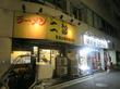 二郎(新宿・小滝橋通り店/ラーメン)