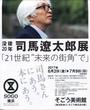 「没後20年 司馬遼太郎展」 横浜 そごう美術館