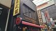 結構好みの麺かもしれない 麺屋武蔵 武骨外伝@渋谷