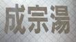 成宗湯(杉並区成田東5丁目3−19)