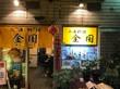 京橋で気になっていたお店♪@上海料理 金国
