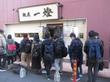 麺屋 一燈【弐九】 ~【2月の月曜日限定(第2週)】丹波黒どりの「地鶏そば」~