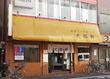 東池袋大勝軒 八王子店  期間限定「台湾まぜそば」 17/03/09
