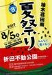 2017年「第8回 柚木荏田南夏まつり」8月5日(土)開催!