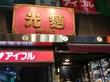 1990年代のラーメンブームの懐かしい味 光麺@高田馬場