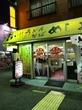 食堂よこやま@大阪 堺 浅香山 大衆食堂