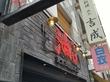 行列もできてる人気店 東京油組総本店@渋谷