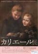 「没後110年カリエール展」 東郷青児記念 損保ジャパン日本興亜美術館