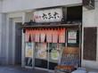 【ランチ】 麻辣まぜそば 六三六 岐阜市神田町9-11-3