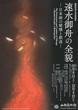 「速水御舟の全貌-日本画の破壊と創造-」展 広尾 山種美術館