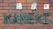 第二かねき湯(渋谷区本町1-31−2)