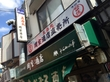 岡室酒店直売所 大阪・京橋 立ち飲みの楽しさも味わいさせてくれるお店