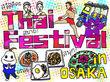 今週末いよいよ開催!タイフェスティバル大阪2016!