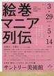 「絵巻マニア列伝」展 サントリー美術館