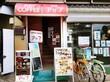 喫茶店アップ/東神奈川駅からすぐ★昔ながらの喫茶店、お食事系メニューも充実しています!!!