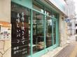 横濱港町ベーカリー玉手麦/東神奈川駅から徒歩5分★どうぶつパンは可愛いだけでなく、味も本格的です!!!