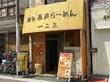 一二三 紅梅町店 (ラーメン:大阪天満宮) 近所にあれば嬉しい長浜ラーメン